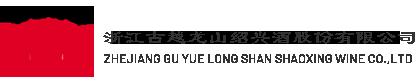 古越龍山黃酒(jiu)集團