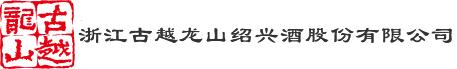 古越龍山黃酒集團